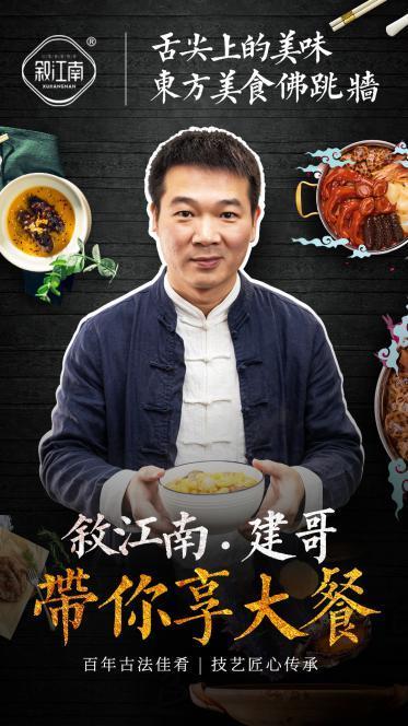 叙江南建哥:专注优质食材的美食人
